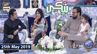 Shan e Iftar - Naiki - Aaj Hamein Aap Ka Waqt Our Tawajjuh Chahiye - 25th May 2019
