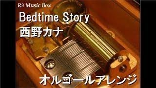 BedtimeStory/西野カナオルゴール映画『3D彼女リアルガール』主題歌