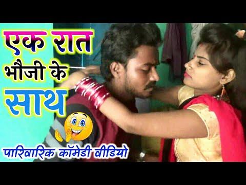    COMEDY VIDEO    एक रात भऊजी के साथ    Bhojpuri Khati Dehati Comedy  MR Bhojpuriya