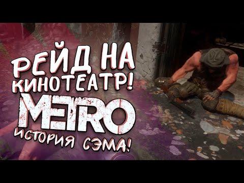 РЕЙД НА КИНОТЕАТР В ПОИСКАХ ДЕДА! - НОВОЕ МЕТРО! - ИСТОРИЯ СЭМА В Metro Exodus #2