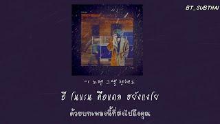 [THAISUB] V (BTS) - Scenery (풍경) | #BT_SUBTHAI