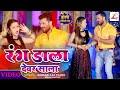 #Video   #Khesari Lal Yadav   रंग डाला देवर साला   Rang Dala Devar Sala Bhojpuri Holi Song 2021