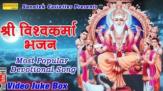 श्री विश्वकर्मा भजन || Shree Vishwakarma Bhajan || Hindi Most Popular Devotional Bhajan - Download this Video in MP3, M4A, WEBM, MP4, 3GP