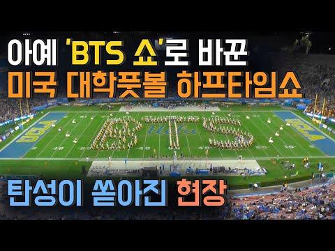 [유튜브] 아예 '방탄소년단 BTS 쇼'로 바꾼 미국 UCLA 로즈볼 하프타임쇼 탄성이 쏟아진 현장