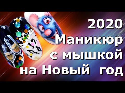 🎄Маникюр с мышкой на Новый год 2020💥