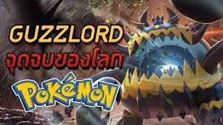 Guzzlord  - (Pokémon) - มุมมืด Guzzlord กับจุดจบของโลก Pokemon