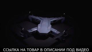 Дрон Visuo XS816 RC Квадрокоптер с 50-кратным зумом