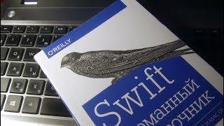 Влог Благодарность каналу Roman Brovko за помощь в языке Swift