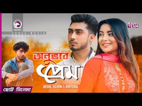 Onuvobe Prem | অনুভবে প্রেম | Chotto Cinema | Afjal Sujon | Ontora | Emotional Short film