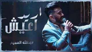 Abdullah Al Hameem - Ared Aeish | عبدالله الهميم - اريد اعيش (تبجي الصخر) |روووووعه ٢٠١٩ تحميل MP3