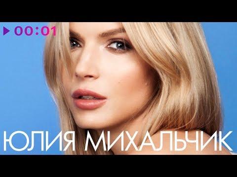 Юлия Михальчик - Лучшие песни - The Best