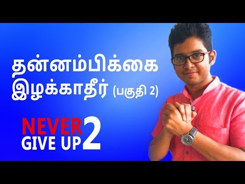 Never Give Up 2   Motivational Video   Tamil - Youtube Download