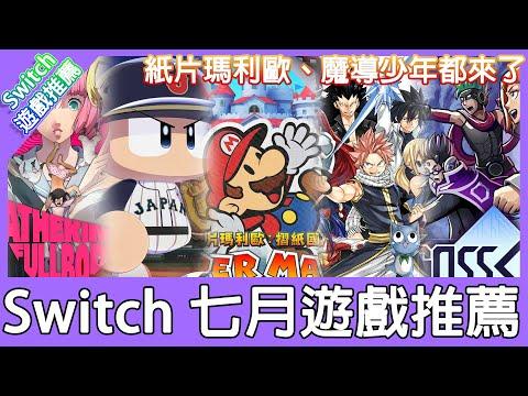 Switch 七月遊戲推薦,紙片瑪利歐、FAIRY TALY 魔導少年