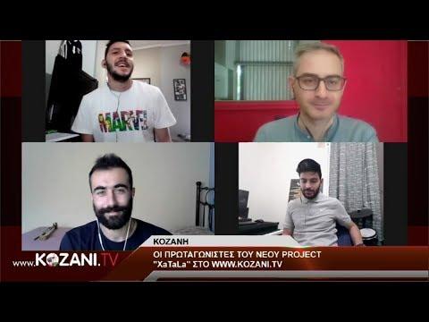 Οι Γιάννης Τοπαλίδης, Μπάμπης Λαζαρίδης και Θοδωρής Παπαγερίδης παρουσιάζουν το ποντιακό project «XaTaLa–Χάταλα»