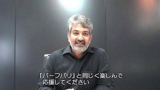「マガディーラ勇者転生」S.S.ラージャマウリ監督コメント映像&予告編