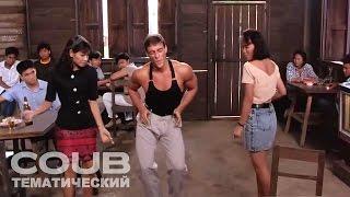 Как танцует Жан-Клод Ван Дамм | Приколы из кино | Приколы с актерами | COUB Тематический #2