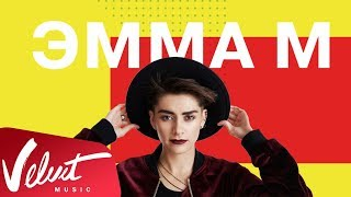 ЭММА М – «Ракеты», «Beautiful Life» (LiveFest: URBAN)