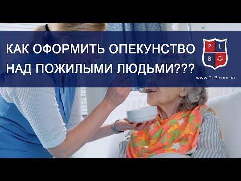 Катерина Зарицкая юрист. Консультация Как оформить опекунство над пожилым