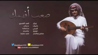 مازيكا فهد العمري صعب أفهمك تحميل MP3