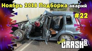 Ноябрь 2018 подборка аварий , ДТП , car crash compilation #22