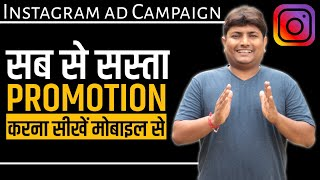 How To Promote on Instagram Video & Photo | Instagram Ads Campaign Instagram Digital Marketing