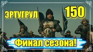 ЭРТУГРУЛ 150 серия анонс на русском языке ...Финал сезона!