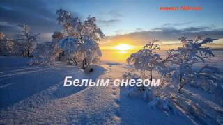 Людмила Калачёва Белым снегом