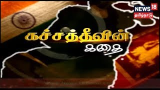 Kathaiyalla Varalaru: The Story Of Katchatheevu | கச்சத்தீவின் கதை