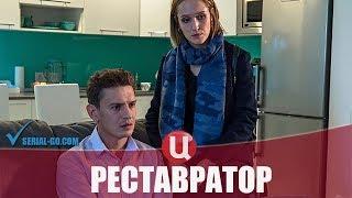 Сериал Реставратор (2018) 1-2 серии детектив на канале ТВЦ - анонс