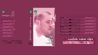 مازيكا George Wassouf ... Leabet Nazar | جورج وسوف ... لعبة نظر تحميل MP3