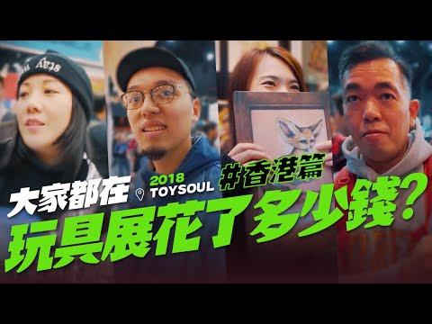 香港的朋友們在玩具展都花了多少錢呢?【玩具人街頭調查隊.04】in ToySoul 亞洲玩具展