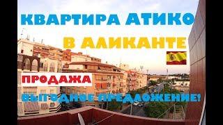 ПРОДАЖА Квартира Атико в Аликанте. Квартира с террасой в Испании за 52 000 евро. Atico en Alicante
