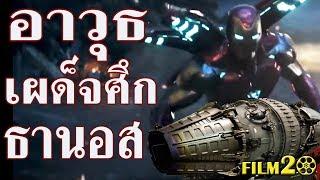 ชุดเกราะ Iron Man Mark 85 | Proton Cannon | อาวุธเผด็จศึกธานอส Thanos | Avengers End Game