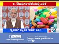 Central Government Allows 50 Hike In Prices Of 21 Widely Used Medicines