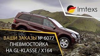 Gambar cover Пневмостойка, Пневмоамортизатор для Mecedes GL X164. Покупка 6077. Imtexs.com