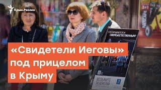 «Свидетели Иеговы» под прицелом в Крыму | Радио Крым.Реалии