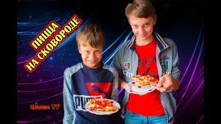 Пицца на сковороде Идем на мировой рекорд