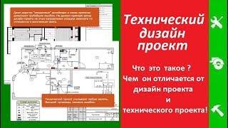 Технический  дизайн проект, Ремонт квартир в Москве, РФ Клас Мастер.