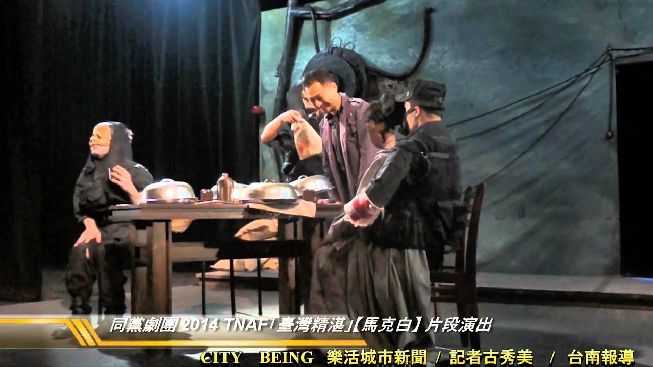 臺南藝術節-同黨劇團《馬克白》
