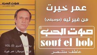اغاني حصرية Men Gheir Leih Instrumental Omar Khairat Official تحميل MP3