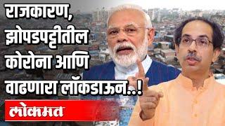 राजकारण, झोपडपट्टीतील कोरोना आणि वाढणारा लॉकडाऊन | Lockdown 4 | Atul Kulkarni | Maharashtra News