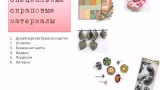Материалы в скрапбукинге
