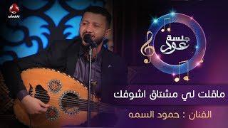 ماقلت لي مشتاق اشوفك   الفنان حمود السمه   جلسة عود تحميل MP3
