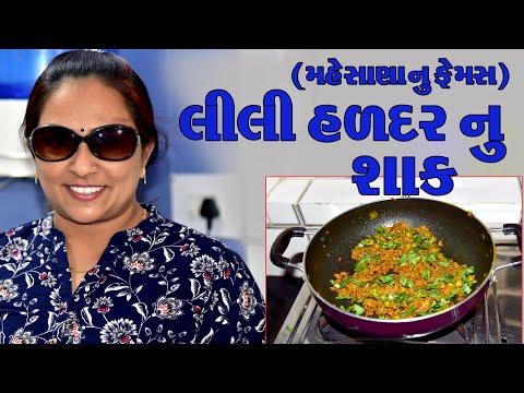 લીલી હળદરનું શાક/ ઉત્તર ગુજરાતનું પ્રખ્યાત હળદર નું શાક/ Lili Haldar nu Shaak Original
