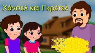 Χάνσελ και Γκρέτελ από τα ελληνικά τραγούδια για παιδιά
