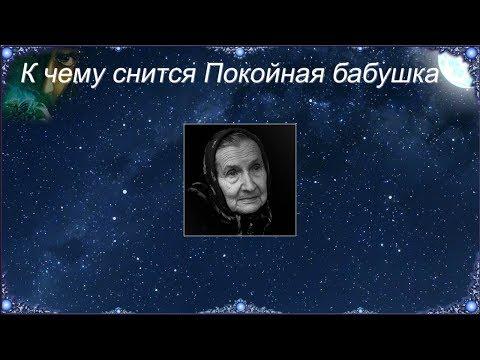 К чему снится Покойная бабушка (Сонник)