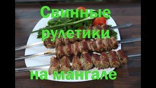 Рецепт сочных мясных рулетиков Шашлыка из пресного или биточного мяса
