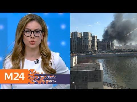 Срочно! Горит ЖК ЗИЛАРТ - Москва 24