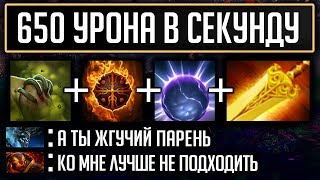 ИМБАРАДИК 650 УРОНА В СЕКУНДУ | DOTA 2