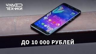 Еще один смартфон до 10 000 рублей